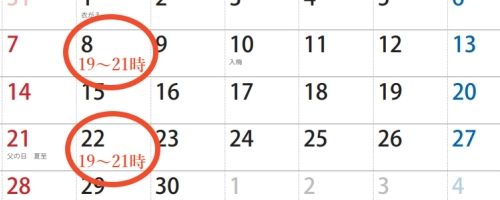 カレンダーでの変更説明