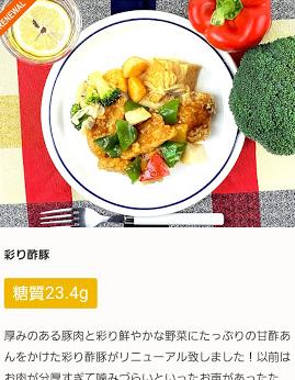 彩り酢豚の画像