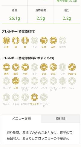 アプリの説明画像3