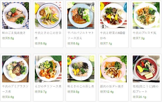 セレクション「ダイエット」のメニュー