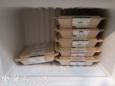 冷凍庫に入ったナッシュ6食セット