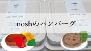 ナッシュのハンバーグのイメージ