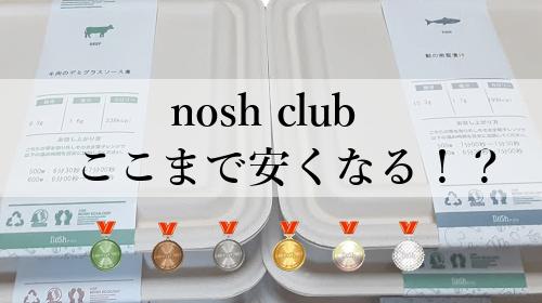 nosh clubのシステム