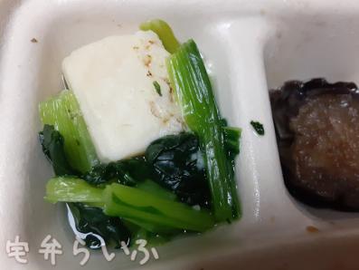 小松菜のからしお浸し