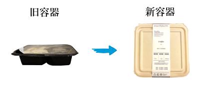 ナッシュの旧容器と新容器