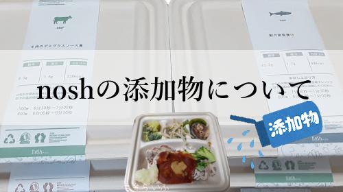 ナッシュの添加物のイメージ画像