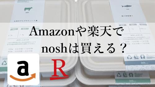 Amazonと楽天のイメージ画像