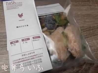ナッシュの鶏肉料理