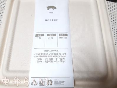 豚の生姜焼きの容器