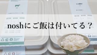 ナッシュご飯