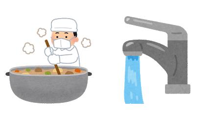 スープと水道